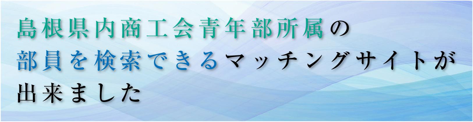 島根県商工会青年部連合会 ビジネスマッチングサイト