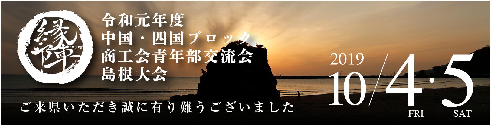 令和元年度 中国・四国ブロック商工会青年部交流会 島根大会