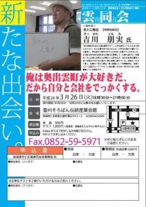 吉川さんの講演会