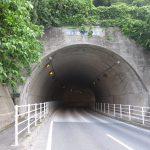 日の出トンネル